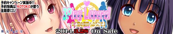 3Ping Lovers!☆一夫二妻の世界へようこそ♪ 600px×120px