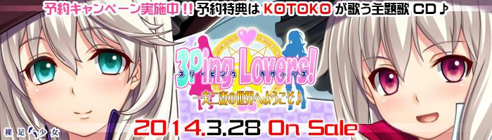3Ping Lovers!☆一夫二妻の世界へようこそ♪ 700px×200px