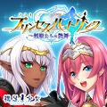 プリンセスハートリンク〜剣姫たちの艶舞〜 120px×120px