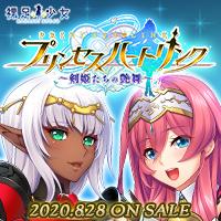 プリンセスハートリンク〜剣姫たちの艶舞〜 200px×200px