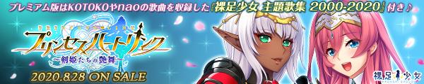 プリンセスハートリンク~剣姫たちの艶舞~ 600px×120px